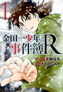 Постер к комиксу Kindaichi R - Returns / Возвращение юного детектива Киндаичи / Kindaichi Shounen no Jikenbo R