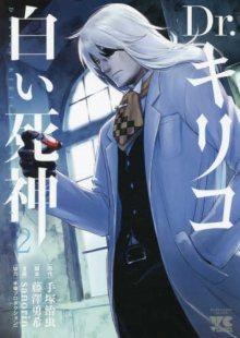 Читать мангу Doctor Kirico White Ghede / Доктор Кирико, Белый Бог Смерти / Dr. Kirico - Shiroi Shinigami онлайн бесплатно ранобэ