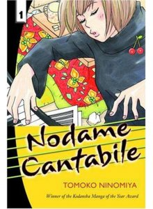 Постер к комиксу Nodame Cantabile / Нодамэ Кантабиле