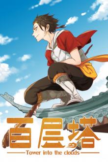 Читать мангу Tower into the Clouds / Башня выше неба / Bai Ceng Ta онлайн