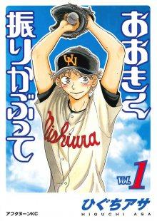 Постер к комиксу Big Windup! / Замахнись сильнее / Ookiku Furikabutte