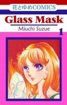 Постер к комиксу Glass Mask / Стеклянная Маска / Glass no Kamen