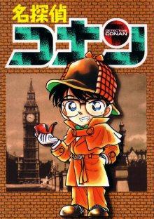Постер к комиксу Detective Conan / Детектив Конан / Meitantei Conan