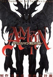 Постер к комиксу Amon The Dark Side of The Devilman / Амон: Тёмная сторона Человека-Дьявола / Amon - Devilman Mokushiroku