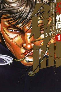 Читать мангу Baki Gaiden: Kizuzura онлайн бесплатно ранобэ