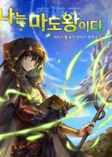 Читать мангу I Am The Sorcerer King / Я Король-Волшебник / Naneun madowang-ida онлайн