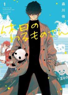 Читать мангу Mr. Villain's Day Off / Выходной господина Злодея / Kyuujitsu no Warumono-san онлайн