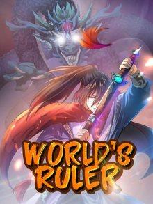 Читать мангу World's Ruler / Правитель мира онлайн