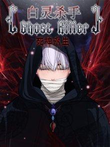 Читать мангу Ghost Killer / Призрачный Киллер онлайн бесплатно ранобэ