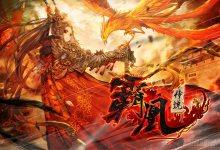 Постер к комиксу Legend of the Tyrant Empress / Легенда о тирании Феникса