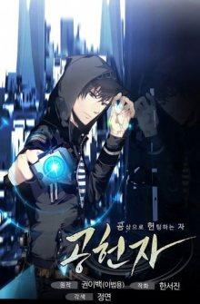 Постер к комиксу Amateur hunter / Охотник-любитель / Gong Heon Ja
