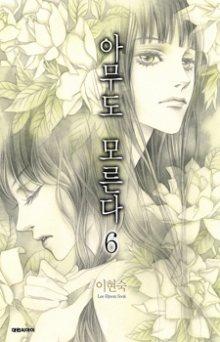 Читать мангу Nobody knows / Никто не знает / Nobody Knows (LEE Hyeon-Sook) онлайн бесплатно ранобэ