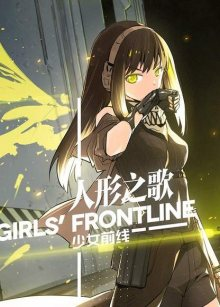 Читать мангу Girls' Frontline / Shaonü qianxian — Renxing zhi ge онлайн