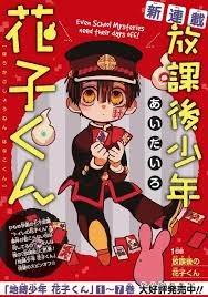 Читать мангу After-School Boy Hanako-kun / Ханако-кун, призрак с внеклассными историями / Houkago Shounen Hanako-kun онлайн
