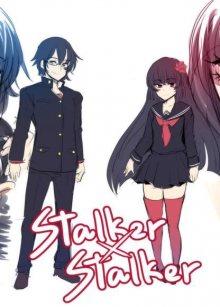 Читать мангу Stalker x Stalker онлайн бесплатно ранобэ