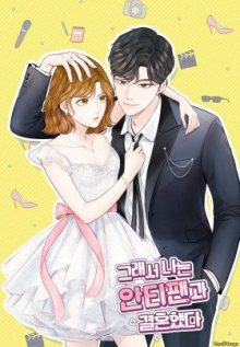 Постер к комиксу So I Married An Anti-Fan (Jaerim) / Так я женился на антифанатке