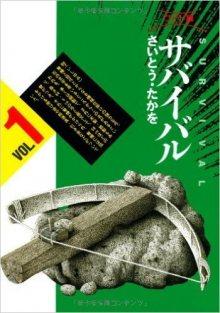 Постер к комиксу Survival / Выжить