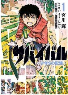 Читать мангу Survival: S Boy's Records / Выжить: Записки мальчика / Survival - Shounen S no Kiroku онлайн