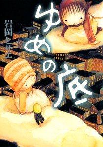Читать мангу Yume no Soko / Дно грёз онлайн бесплатно ранобэ