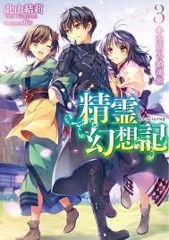 Читать мангу Mythical Spirit Chronicle / Хроника мифического духа (Minazuki Futago) онлайн