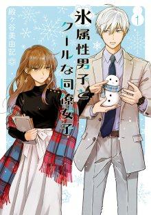 Постер к комиксу Ice Guy and the Cool Female Colleague / Ледяной парень и классная девушка-коллега