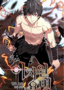 The Dimensional Mercenary / Воин из иного мира / Ichawon yongbyeong