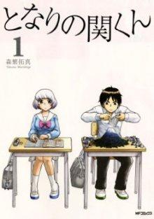 Читать мангу Class petty / Мой сосед Секи-кун / Tonari no Seki-kun онлайн
