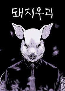 Читать мангу PIGPEN / Свинарник / Dwaejiuri онлайн бесплатно ранобэ