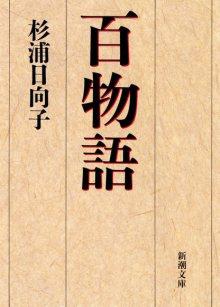 Читать мангу 100 Ghost Stories / 100 призрачных историй / Hyaku Monogatari онлайн