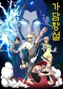 Читать мангу Gadamhangsul / Кадамхансоль / Gadamhangseol онлайн