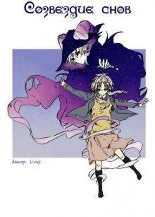 Читать мангу Dream Constellation / Созвездие снов онлайн