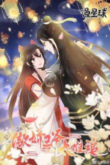 It Is Too Hard To Chase The Tsundere Prince / Слишком сложно преследовать цундере-принца / Aojiao Wangye Tai Nan Zhui