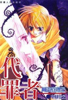 Читать мангу Sin Eater / Пожиратель грехов / Tsumikuibito онлайн