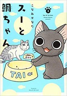 Читать мангу Sue to Tai-chan / Су и Тай-тян / Sue & Tai-chan онлайн