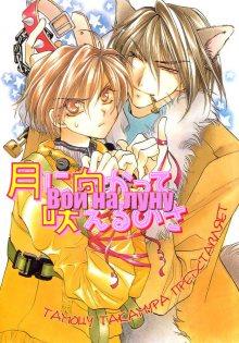 Читать мангу TSUKI NI MUKATTE HOERU NO SA / Вой на луну / Tsuki ni mukatte hoeru no sa онлайн