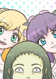 Читать мангу Cursed Princess Club / Клуб проклятых принцесс онлайн