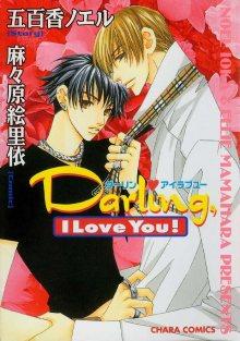 Читать мангу Darling, I love you! / Дорогой, я люблю тебя! онлайн