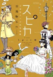 Читать мангу Spica ~Chika Umino's Early Shorts Collection~ / Спика / Spica ~Umino Chika Shoki Tanpenshuu~ онлайн