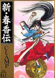 Читать мангу The Legend of Chun Hyang / Легенда о Чун Ян / Shin Shunkaden онлайн