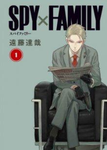 Читать мангу SPY x FAMILY / Семья шпиона онлайн