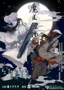 The Grandmaster of Demonic Cultivation / Магистр дьявольского культа / Mo Dao Zu Shi