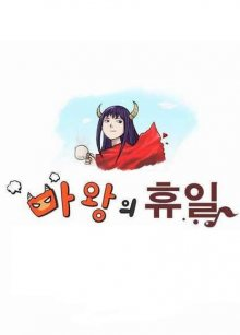 Читать мангу Evil Queen's Holiday / Будни княжны Ада / Mawangui Hyuil онлайн