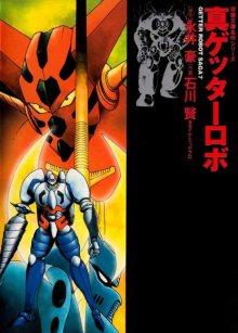 Читать мангу Getter Robo Saga - Shin Getter Robo / Истинный Геттер Робо / Shin Getter Robo онлайн