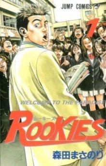 Читать мангу Rookies / Новички онлайн