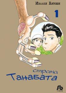 Постер к комиксу The Country of Tanabata / Страна Танабаты / Tanabata no Kuni