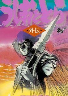 Читать мангу Ushio to Tora Gaiden / Усио и Тора: Другая история онлайн