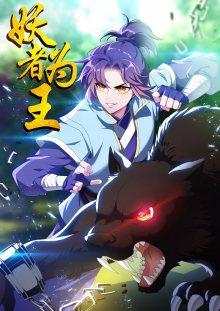 Постер к комиксу Demon Supreme / Высший демон / Yaodao zhizun