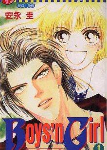Читать мангу Boys'n Girl / Мальчики и Девочка / Boys and Girl онлайн