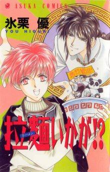 Читать мангу How About Some Ramen? / Немного рамена? / Ramen Ikaga!? онлайн