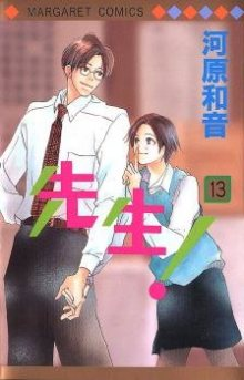 Читать мангу Sensei! / Учитель! / Teacher! онлайн